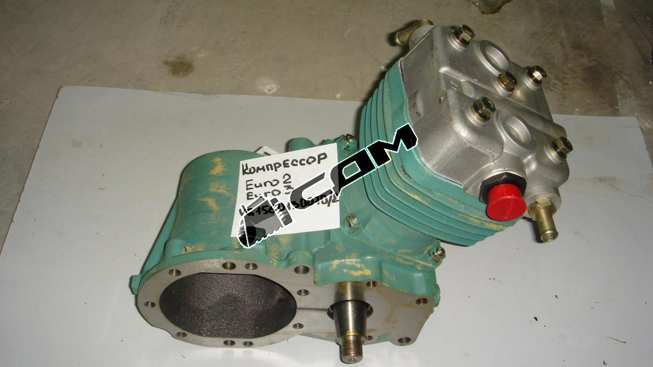 Компрессор одноцилиндровый (Euro 2/Euro 3)  VG1560130070/2